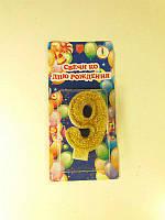 """Свеча для торта цифра """"9"""" Золото (1 пач)"""