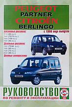 CITROEN BERLINGO  PEUGEOT PARTNER  Модели  с 1996 г.  Бензин • Газ • Дизель Руководство по ремонту