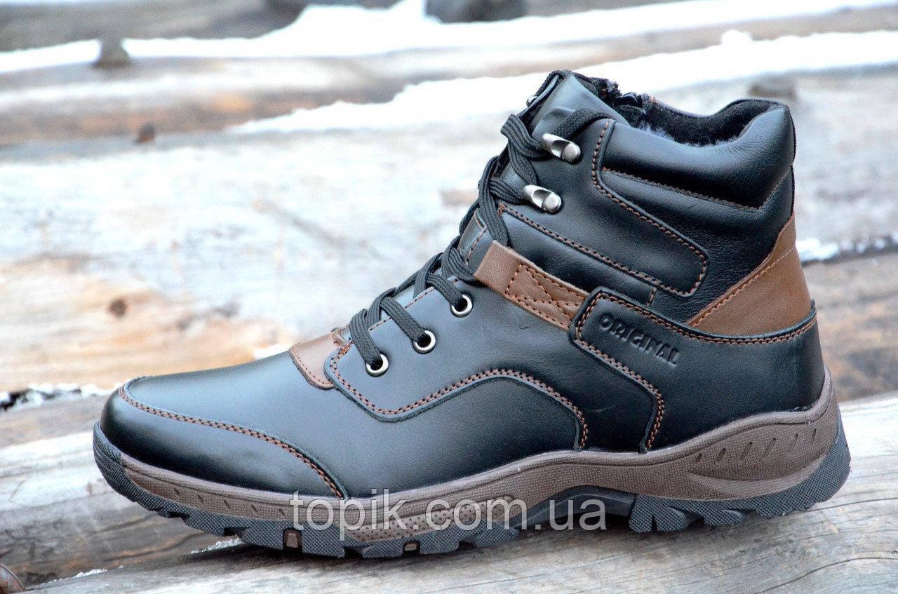 Мужские зимние ботинки, полуботинки удобные натуральная кожа, мех черные (Код: 989)