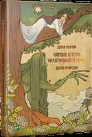 Дара Корній: Чарівні істоти українського міфу. Духи природи, фото 1