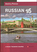 Dmitry Petrov. Russian 16 lessons. Русский язык для говорящих на английском языке.