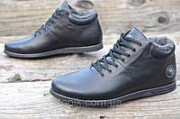 Мужские зимние полуботинки, ботинки натуральная кожа, мех черные популярные Харьков (Код: 979а)