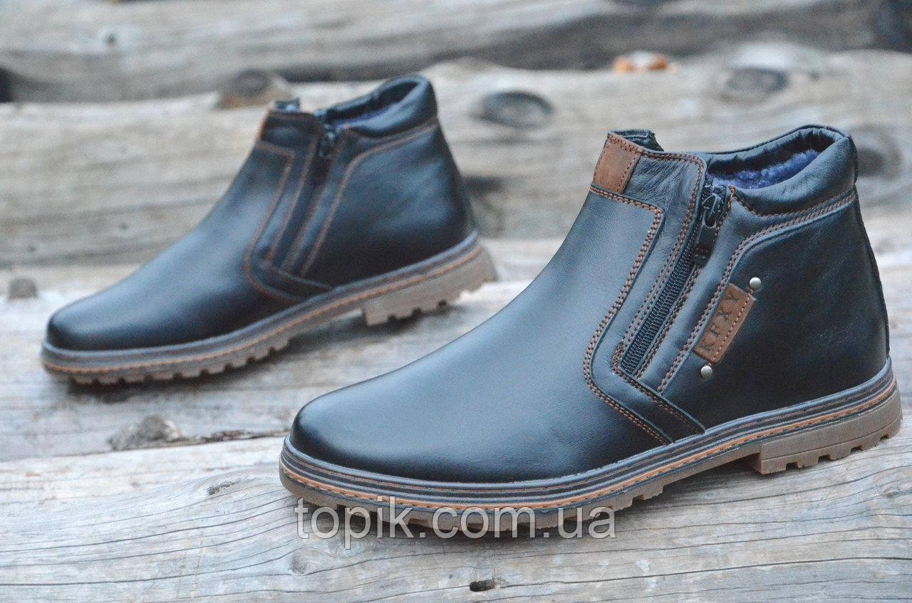 Мужские зимние полусапожки, сапожки, ботинки натуральная кожа, мех, цигейка черные (Код: 981а)