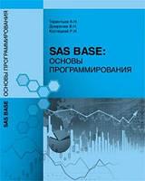 Александр Терентьев, Владимир Домрачев, Руслан Костецкий SAS Base: основы программирования