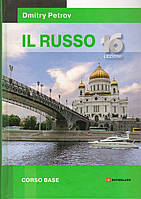 Dmitry Petrov. IL Russo 16 lezioni. Русский язык для говорящих на итальянском