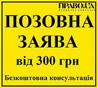 Позовна заява Полтава