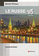 Dmitri Petrov. Le russe 16 lecons. Русский язык для говорящих на французском.