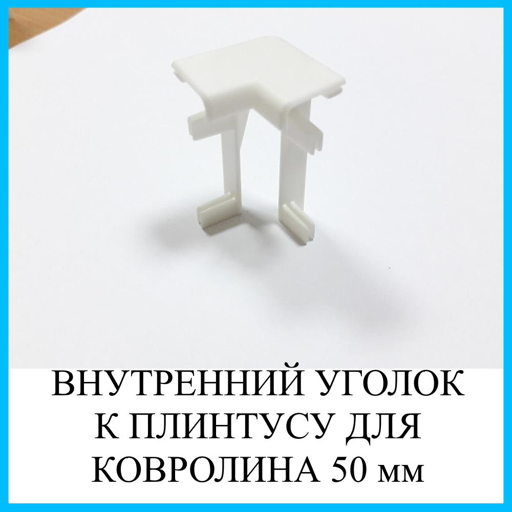 Угол внутренний к плинтусу для ковролина высотой 50 мм