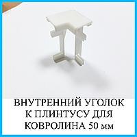 Угол внутренний к плинтусу для ковролина высотой 50 мм, фото 1