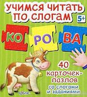 Учимся читать по слогам (набор из 40 карточек)