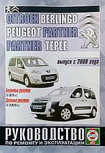 CITROEN BERLINGO  PEUGEOT PARTNER  PARTNER TEPEE    Модели с 2008 г.  Руководство по ремонту и эксплуатации