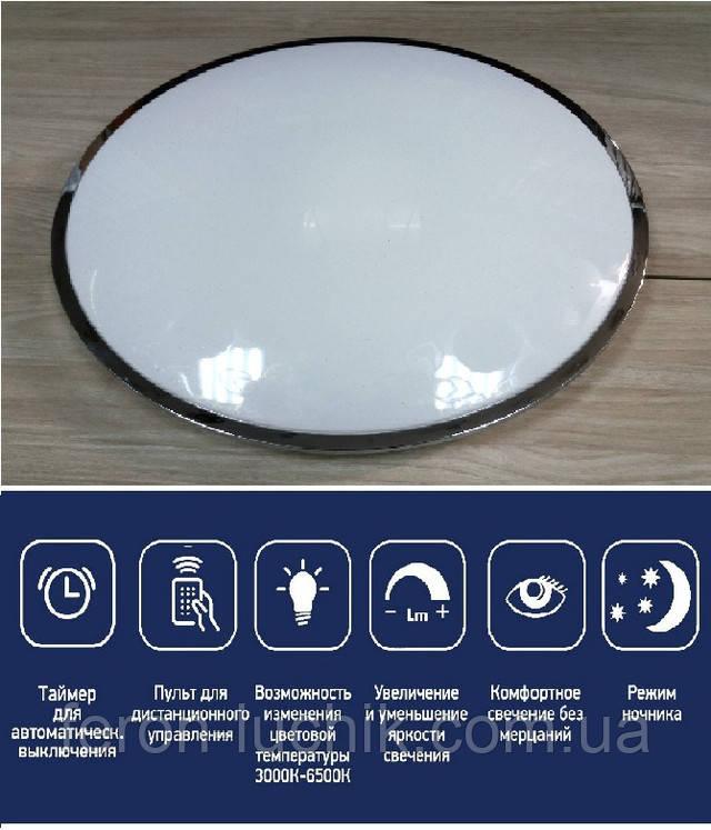 SMART STARLIGHT60W - умный светильник  с регулировкой яркости и свечения