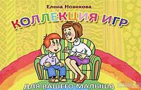 Коллекция игр для вашего малыша. Игры для дошкольников и их родителей (набор из 15 карточек)
