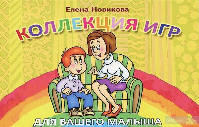 Коллекция игр для вашего малыша. Игры для дошкольников и их родителей (набор из 15 карточек) - Yakaboo в Киеве
