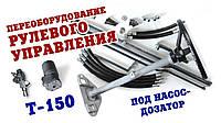 Переоборудования под насос дозатор Т-150/ Т-151 /Т-153 / ХТЗ (под ГОРУ)