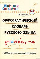 Орфографический словарь русского языка. 1-4 классы