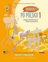 """HURRA!!! PO POLSKU"" 1 Zeszyt cwiczen"