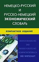 Г. Мейендорф, Ю. Э. Дорохова  Немецко-русский и русско-немецкий экономический словарь.