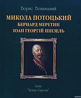 Микола Потоцький, Бернард Меретин, Іоан-Георгій Пінзель