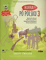 """HURRA!!! PO POLSKU"" 3 Zeszyt cwiczen"