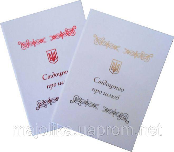 Обложки для свидетельств о браке (про шлюб)