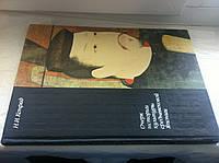 Конрад Н.И. Очерк истории культуры средневековой Японии VII—XVI века