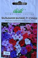 Семена цветов сорт Бальзамин Баланс смесь 10 шт