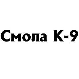 Смола  К-9