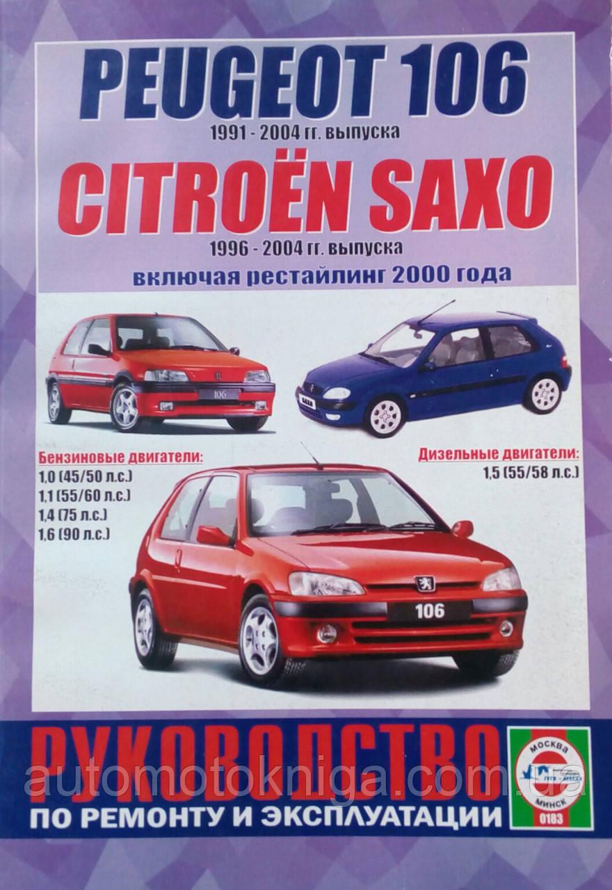 PEUGEOT 106 випуску 1996-2004 рр. CITROEN SAXO випуску 1991-2004 рр. Керівництво по ремонту