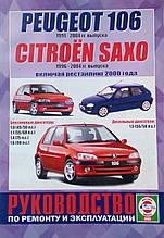 PEUGEOT 106  выпуска 1996-2004 гг.   CITROEN SAXO выпуска 1991-2004 гг.  Руководство по ремонту