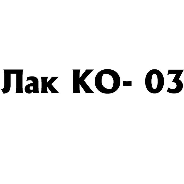 Лак  КО- 039