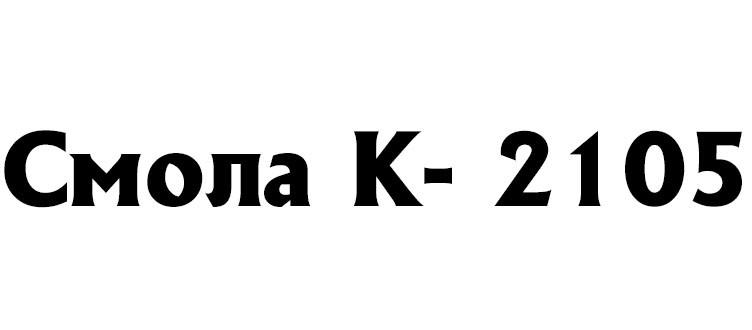 Cмола  К- 2105