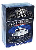 Чай черный и зеленый SUN GARDENS Colombo Сан Гарденс Коломбо 100 г
