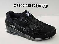 Nike Air Max черные подростковые кроссовки Опт