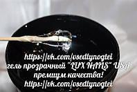 """Гель прозрачный """"Lux Nails USA"""" оптом."""