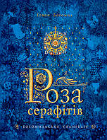 Роза серафітів (укр.мова)