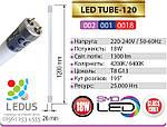 Светодиодная LED лампа T8 G13 1200 мм 18W 6400K (LED TUBE-120), фото 2