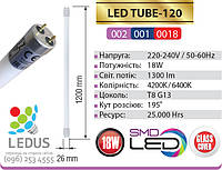 Светодиодная LED лампа T8 G13 1200 мм 18W 6400K (LED TUBE-120)