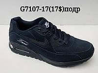 Nike Air Max синие подростковые кроссовки Опт