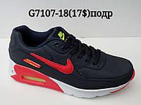 Nike Air Max подростковые кроссовки Опт