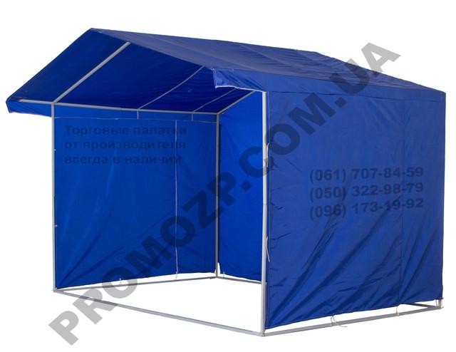 Палатка для торговли синяя 2х2 м. Днепропетровск купить с доставкой. Торговая палатка для уличной торговли в Днепропетровске