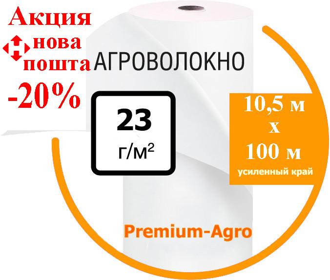 Агроволокно 23 (10,5х100) УСИЛ.КРАЙ