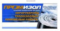 Рубемаст РНП-350Б ПромИзол