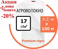 Агроволокно 17 (3,2х100)