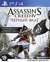 Игра Sony PS4 Assassin`s Creed IV: Black Flag русская версия