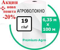 Агроволокно  19 (6,35х100) агроволокно для теплиц, купить агроволокно белое, агроволокно ціна