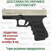 Стартовый пистолет Retay G19C сигнально шумовой 9 мм