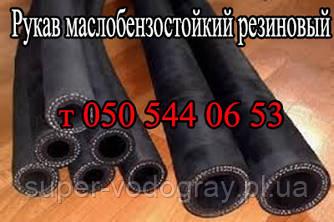 Рукав-шланг маслобензостойкий МБС