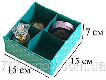 Комплект органайзеров для дома 4 шт (для белья и косметики) ORGANIZE MT004  мохито, фото 2