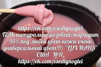 """ГЕЛЬ натурально-розовый """"LUX NAILS США"""" №11. оптом."""